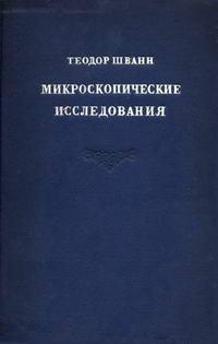 Микроскопические исследования — обложка книги.
