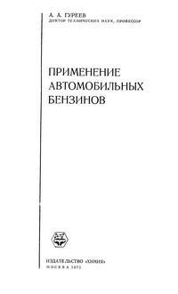 Применение автомобильных бензинов — обложка книги.
