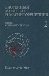 Биогенный магнетит и  магниторецепция. Новое о биомагнетизме. Т. 2 — обложка книги.