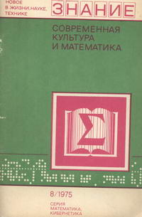 Новое в жизни, науке, технике. Математика, кибернетика №08/1975. Современная культура и математика — обложка книги.