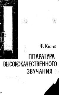 Массовая радиобиблиотека. Вып. 657. Аппаратура высококачественного звучания — обложка книги.