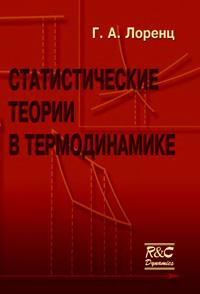 Статистические теории в термодинамике — обложка книги.