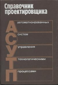 Справочник проектировщика АСУ ТП — обложка книги.