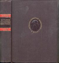 К. М. Бэр. История развития животных. Том первый — обложка книги.