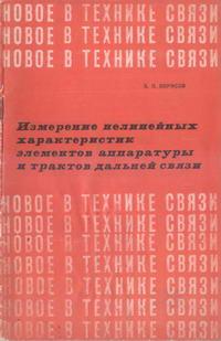 Измерение нелинейных характеристик элементов аппаратуры и трактов дальней связи — обложка книги.