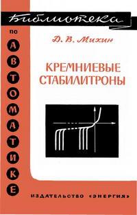 Библиотека по автоматике, вып. 149. Кремниевые стабилитроны — обложка книги.