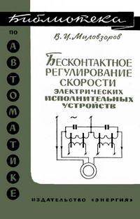 Библиотека по автоматике, вып. 150. Бесконтактное регулирование скорости электрических исполнительных устройств — обложка книги.