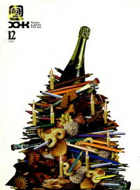 Химия и жизнь №12/1997 — обложка книги.