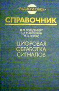 Цифровая обработка сигналов. Справочник — обложка книги.