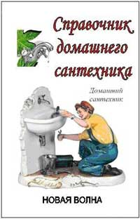 Справочник домашнего сантехника — обложка книги.