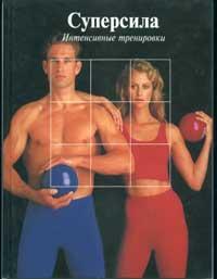 Суперсила: интенсивные тренировки — обложка книги.