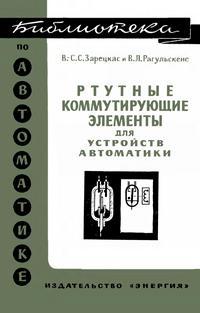 Библиотека по автоматике, вып. 447. Ртутные коммутирующие элементы для устройств автоматики — обложка книги.