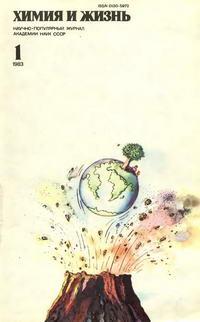 Химия и жизнь №01/1983 — обложка книги.