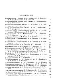 Химические реактивы и препараты. Выпуск 2 — обложка книги.