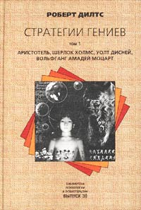 Стратегии гениев. Т. 1. Аристотель, Шерлок Холмс, Уолт Дисней, Вольфганг Амадей Моцарт — обложка книги.