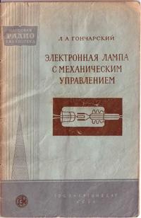 Массовая радиобиблиотека. Вып. 243. Электронная лампа с механическим управлением — обложка книги.