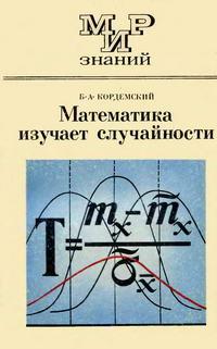 Мир знаний. Математика изучает случайности — обложка книги.