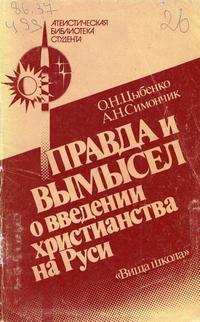 Правда и вымысел о введении христианства на Руси — обложка книги.
