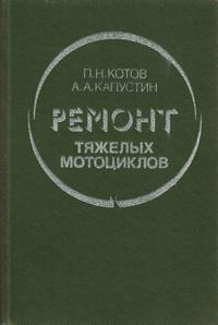 Ремонт тяжелых мотоциклов — обложка книги.