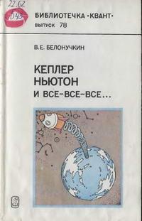 """Библиотечка """"Квант"""". Выпуск 78. Кеплер, Ньютон и все-все-все... — обложка книги."""