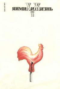 Химия и жизнь №11/1992 — обложка книги.