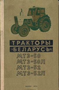 """Тракторы """"Беларусь"""" МТЗ-50, МТЗ-50Л, МТЗ-52, МТЗ-52Л — обложка книги."""
