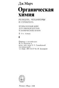 Органическая химия. Реакции, механизмы и структура. Том 4 — обложка книги.