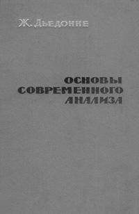 Основы современного анализа — обложка книги.