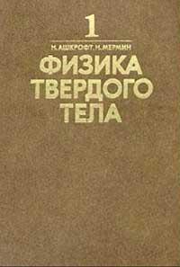 Физика твердого тела. Т. 1. — обложка книги.