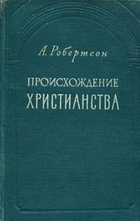 Происхождение христианства — обложка книги.