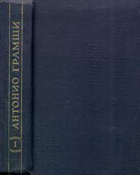 Антонио Грамши. Избранные произведения. Том 1. Ордине нуово — обложка книги.
