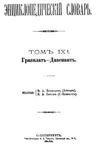Энциклопедический словарь. Том IX А — обложка книги.