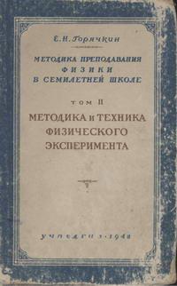 Методика преподавания физики в семилетней школе. Том 2. Методика и техника физического эксперимента — обложка книги.