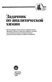 Задачник по аналитической химии — обложка книги.