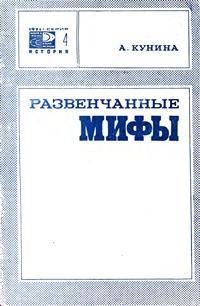 Новое в жизни, науке и технике. История №04/1971. Развенчанные мифы — обложка книги.