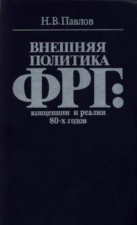 Внешняя политика ФРГ: концепция и реалии 80-х годов — обложка книги.