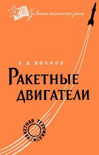 Ракетные двигатели — обложка книги.