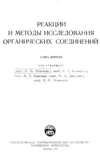 Реакции и методы исследования органических соединений. Том 9 — обложка книги.