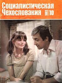Социалистическая Чехословакия №10/1983 — обложка книги.