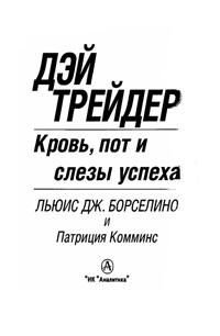 Дэйтрейдер. Кровь, пот и слезы успеха — обложка книги.