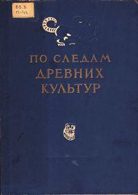 По следам древних культур — обложка книги.