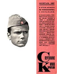 Спутник кинозрителя №02/1967 — обложка книги.