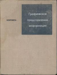 Графическое представление информации — обложка книги.
