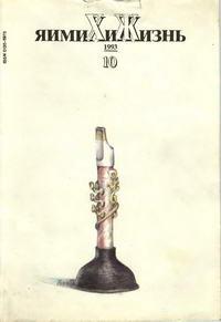Химия и жизнь №10/1993 — обложка книги.
