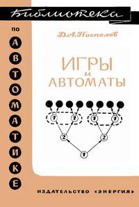 Библиотека по автоматике, вып. 188. Игры и автоматы — обложка книги.