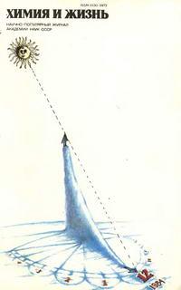 Химия и жизнь №12/1984 — обложка книги.