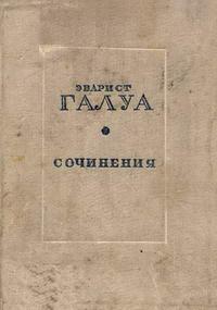 Эварист Галуа. Сочинения — обложка книги.
