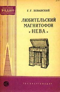 Массовая радиобиблиотека. Вып. 351. Любительский магнитофон «Нева» — обложка книги.