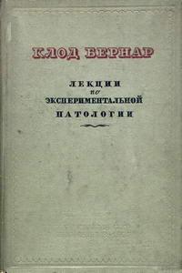 Классики биологии и медицины. Лекции по экспериментальной патологии — обложка книги.