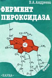 Фермент пероксидаза — обложка книги.